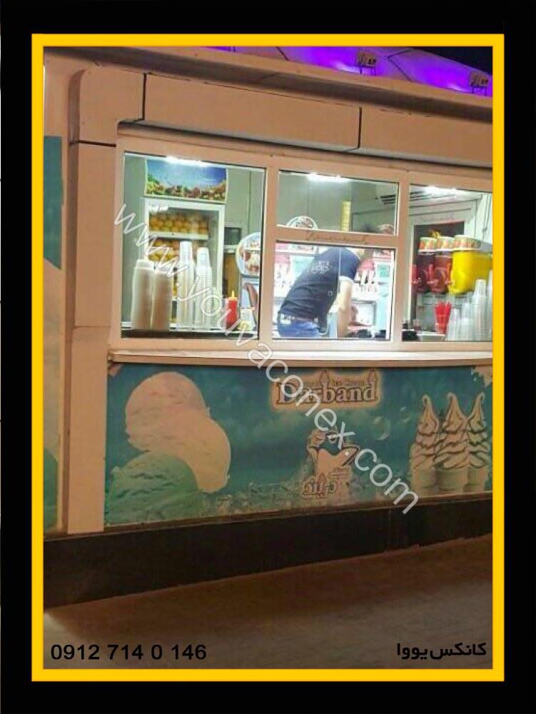 کانکس بستنی فروشی 2