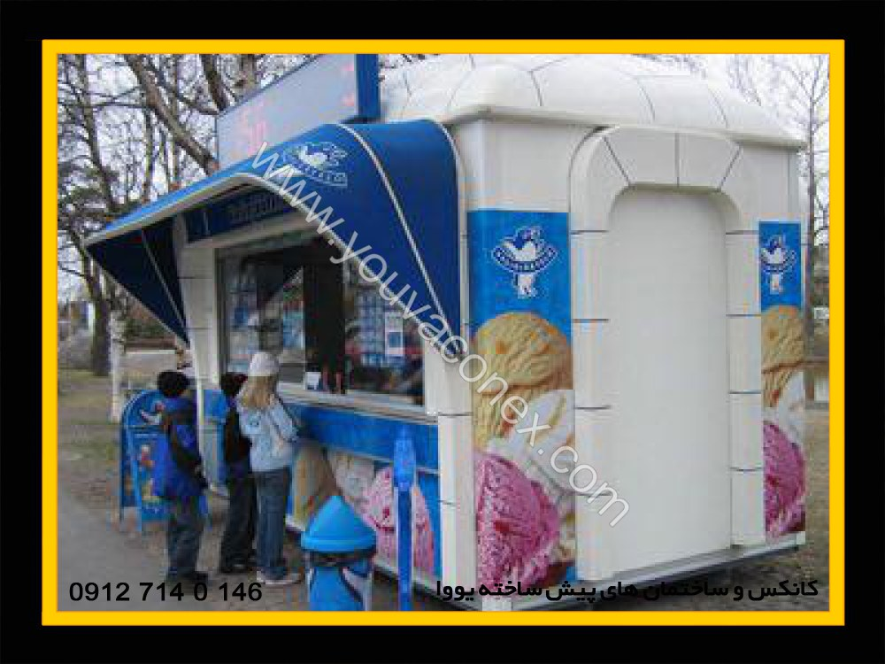 کانکس بستنی فروشی 3