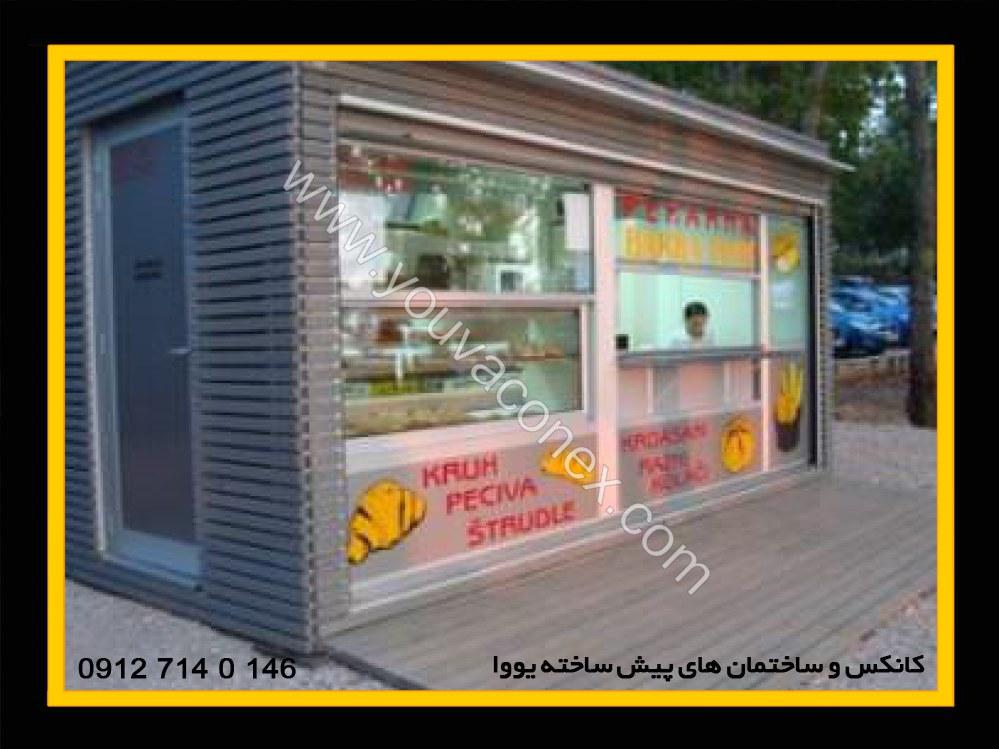 کانکس فروشگاهی نان فانتزی