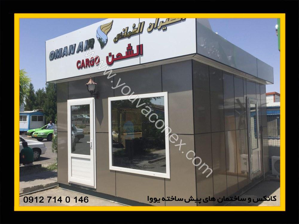 کانکس اداری کامپوزیت شرکت عمان ایر-10