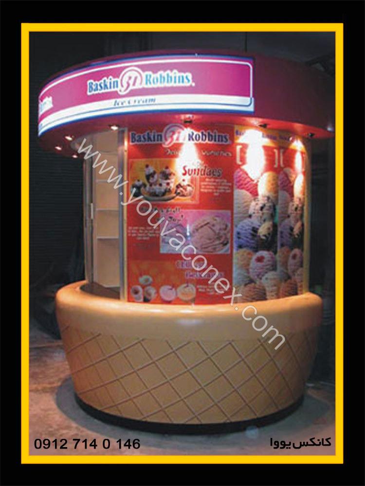 کانکس بستنی فروشی (5)