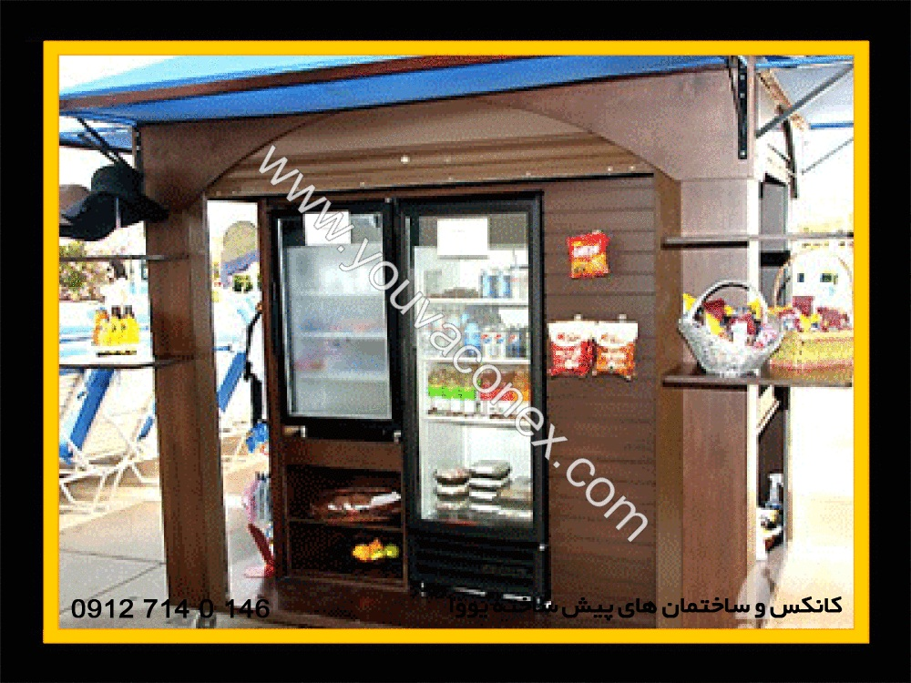 کانکس بستنی فروشی (8)