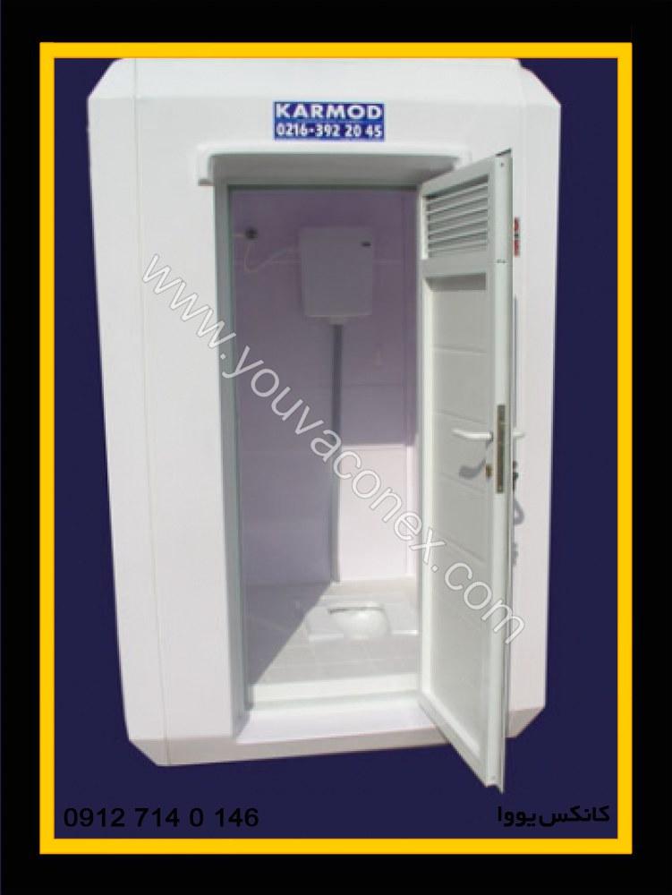 کانکس توالت (2)