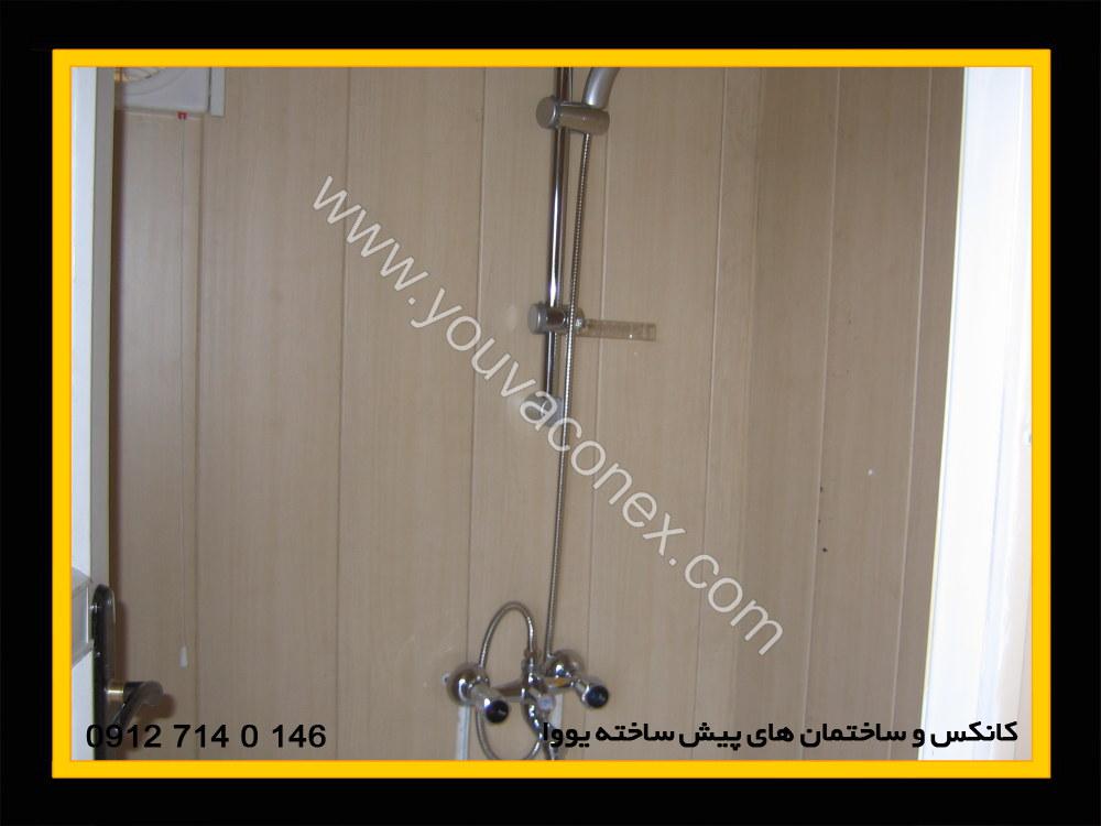 کانکس حمام (3)