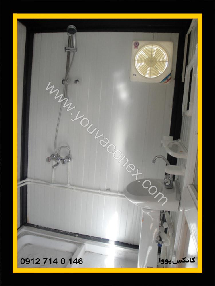 کانکس حمام (6)