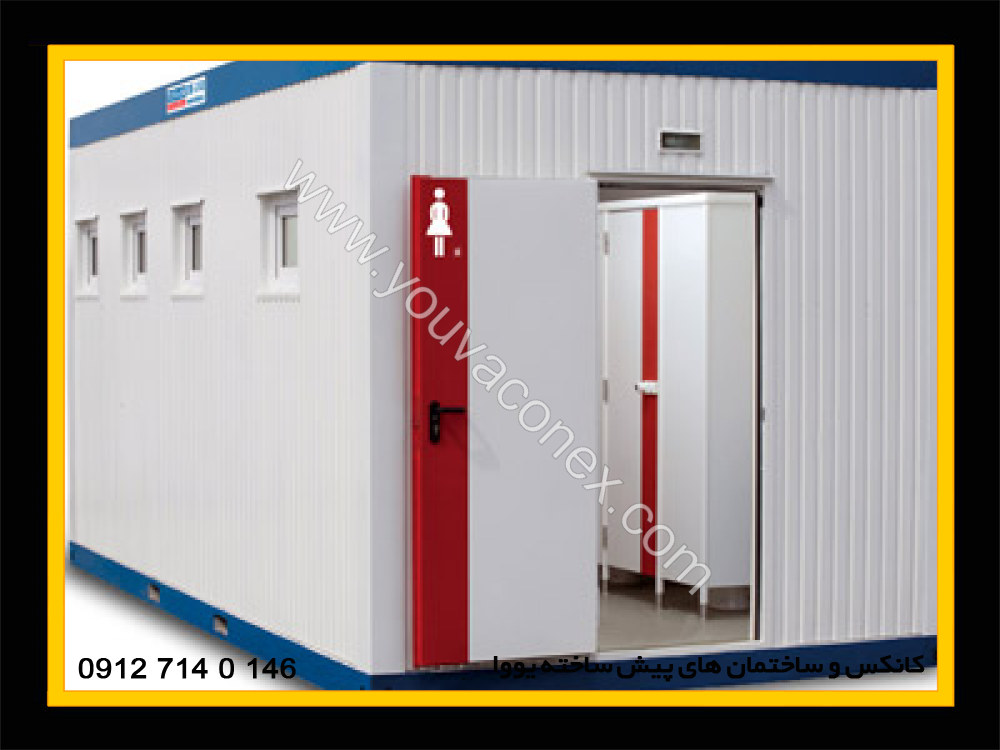 کانکس سرویس بهداشتی حمام دستشویی (1)