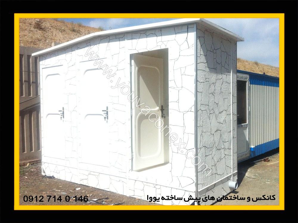 کانکس سرویس بهداشتی حمام دستشویی (3)