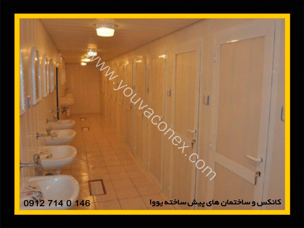 کانکس سرویس بهداشتی حمام دستشویی