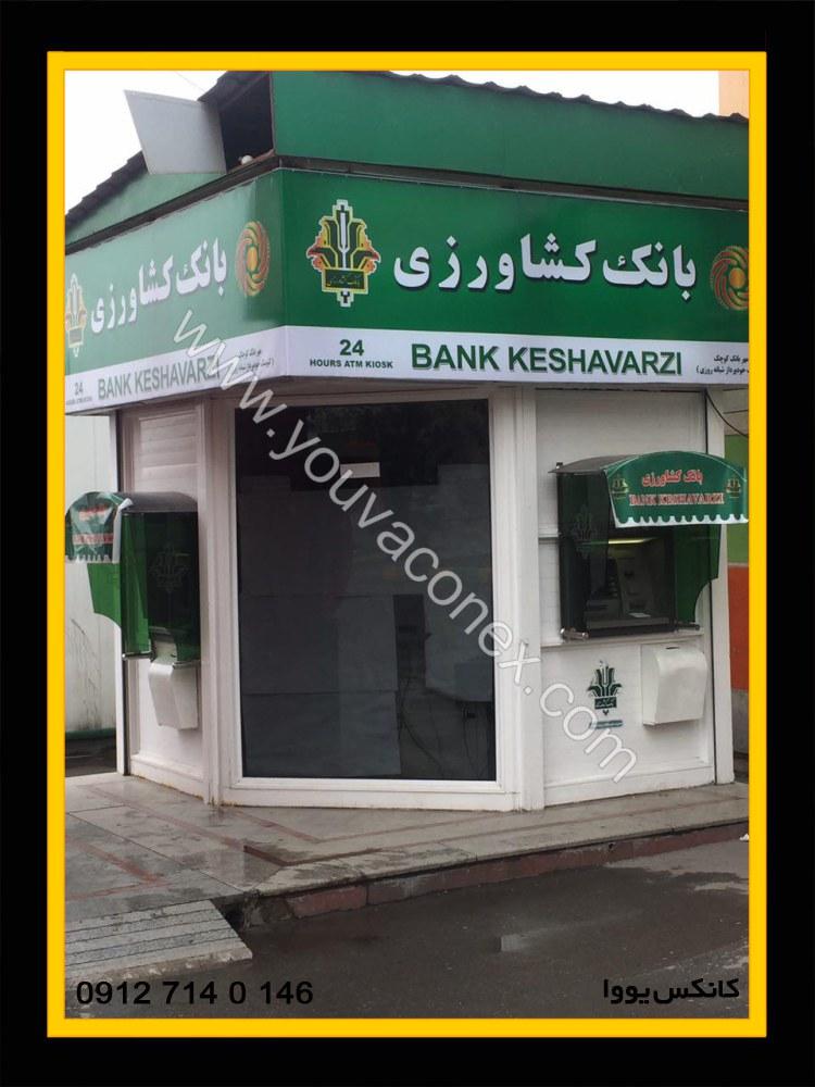 کانکس عابر بانک ATM (3)
