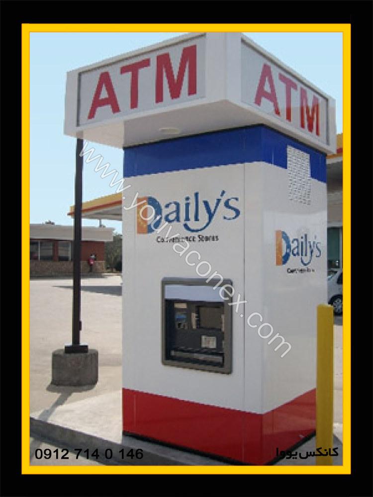 کانکس عابر بانک ATM (4)