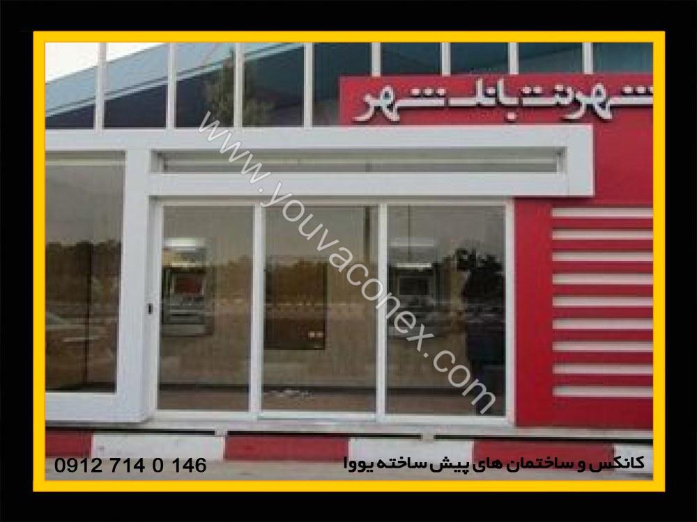 کانکس عابر بانک ATM (7)