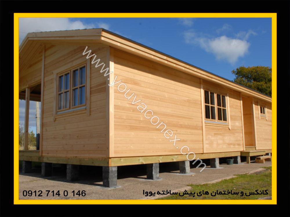 کانکس چوبی (2)