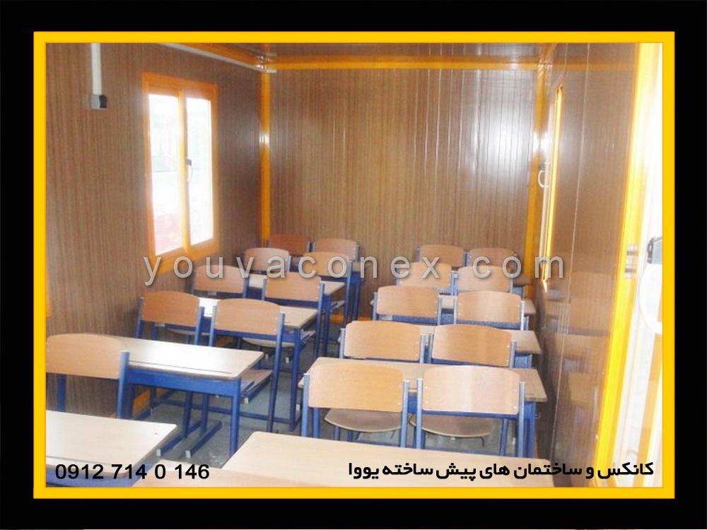 کانکس مدرسه (1)