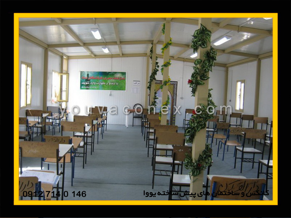 کانکس مدرسه (2)