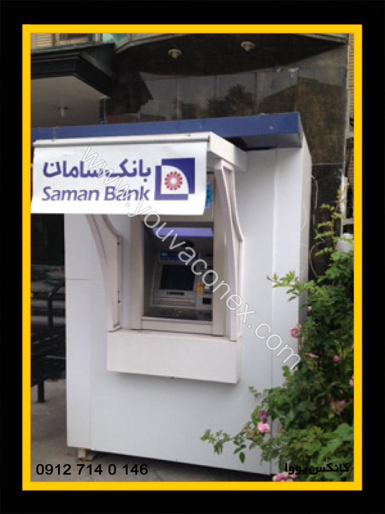 گالری کانکس عابر بانک ATM (1)