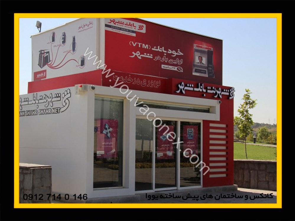 گالری کانکس عابر بانک ATM (11)