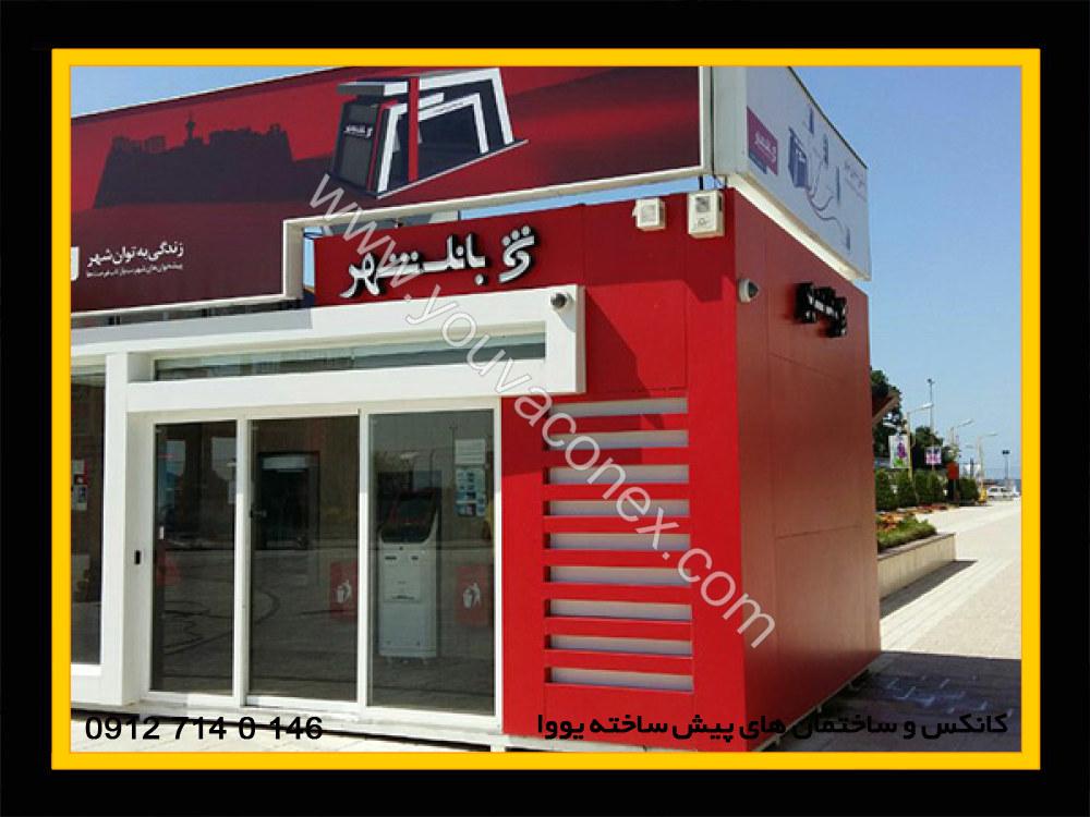 گالری کانکس عابر بانک ATM (2)