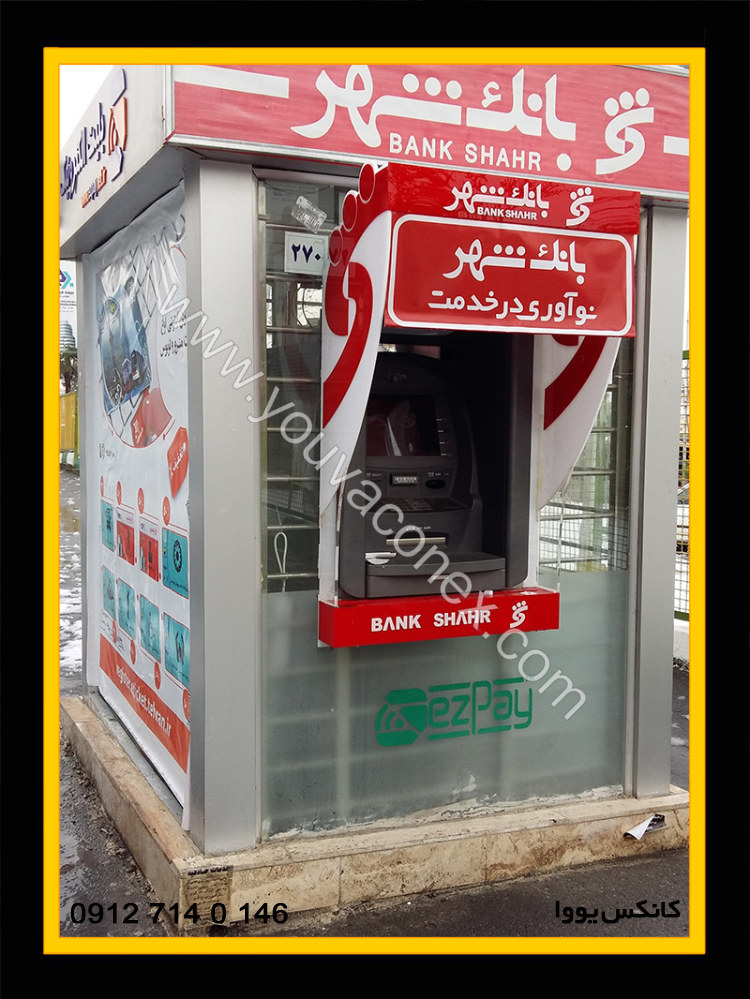 گالری کانکس عابر بانک ATM (3)