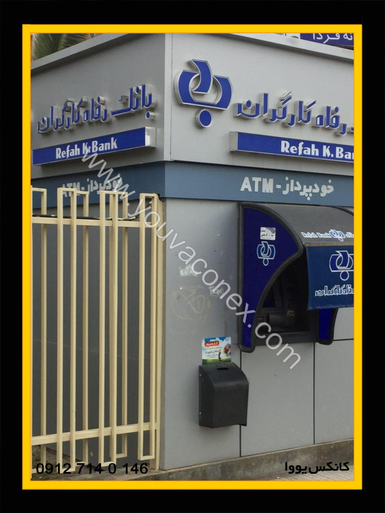 گالری کانکس عابر بانک ATM (7)