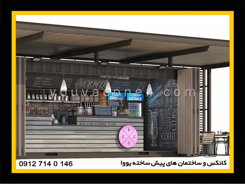 کانکس رستوران (2)