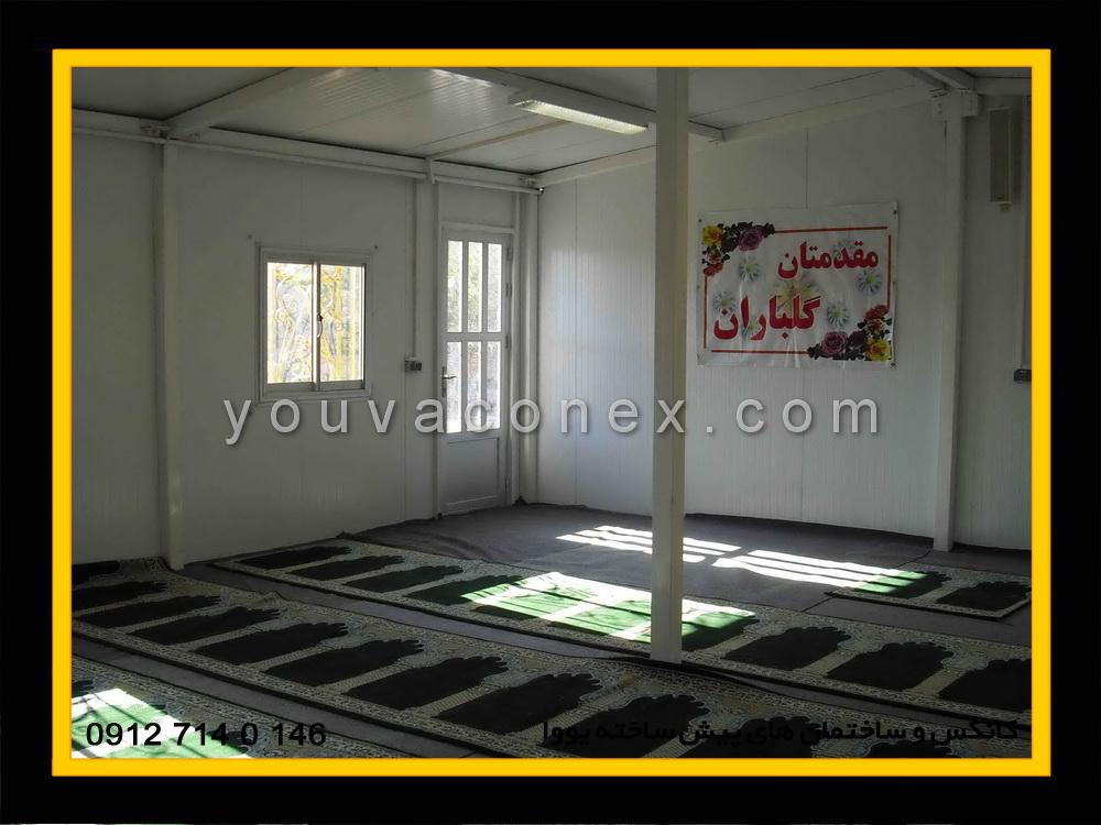 کانکس نمازخانه