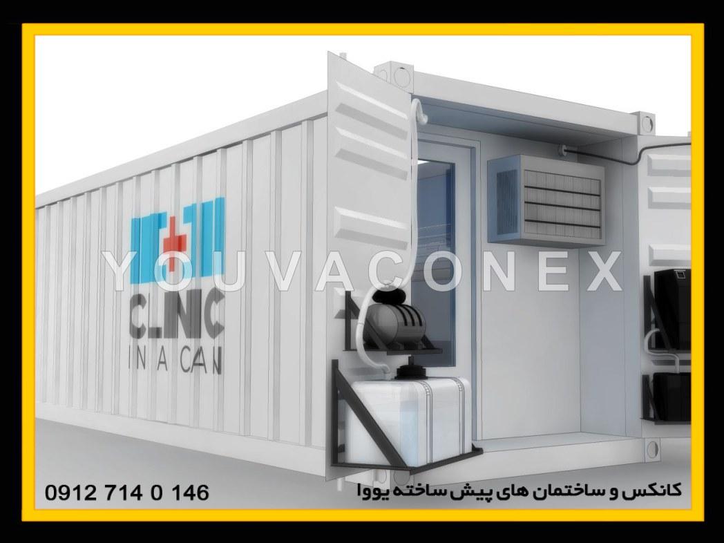کانکس آزمایشگاهی (2)